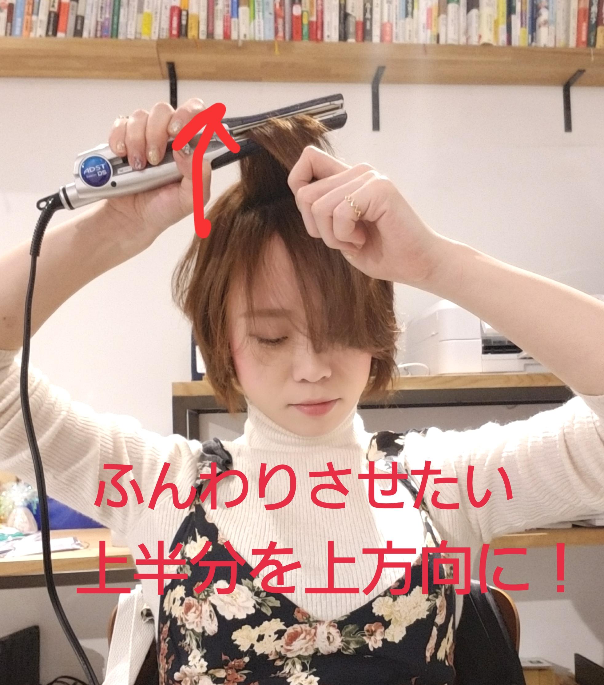 直毛さんのための!伸ばしかけ前髪を自然に流す簡単巻き方講座♪