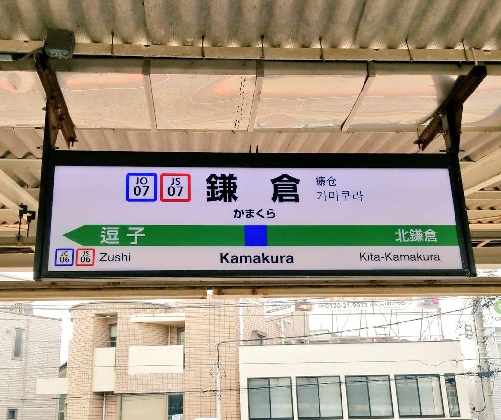 急に誘われて、気分転換に鎌倉に行ってみました(*´∀`)