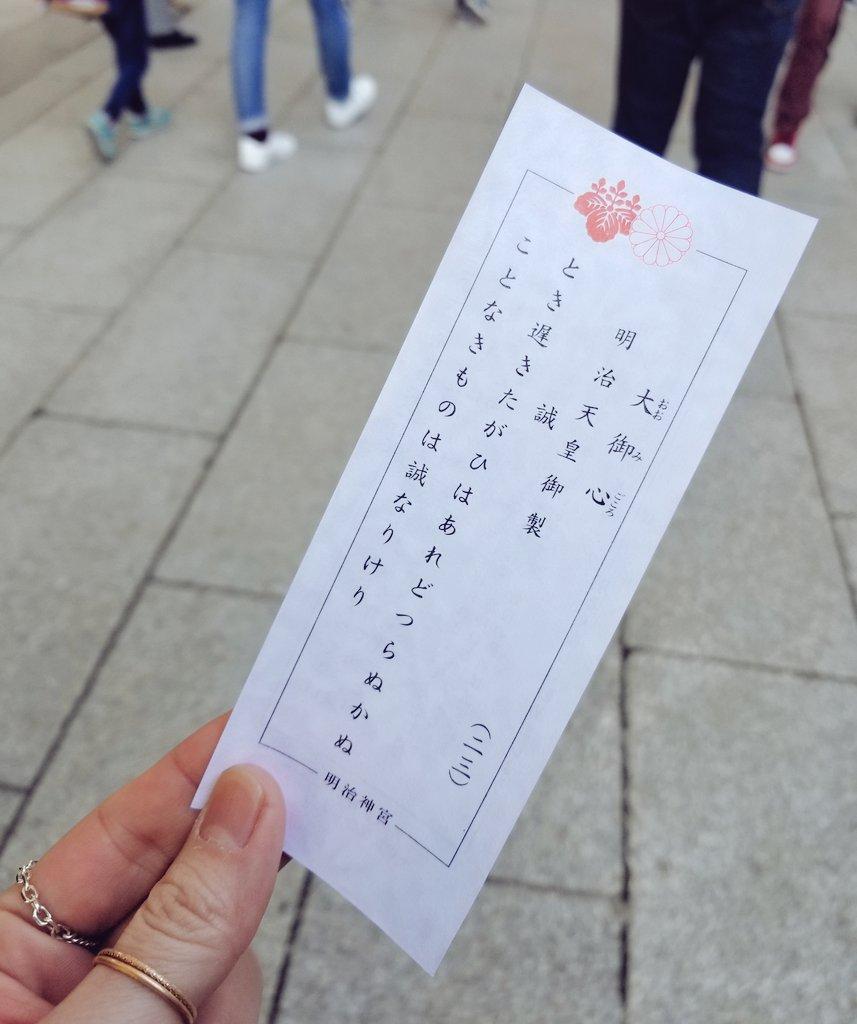 やっと行った初詣で、おみくじから今年の文字をもらいました!