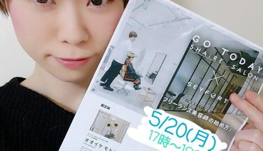 5月20日(月)に大阪で【フリーランス美容師の始め方】というセミナーをやらせていただきます!!