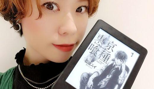 今さらながら、東京喰種を読みふけってます…!