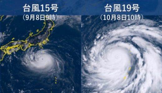 12日土曜日、台風の日のご予約について。