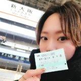 そうだ、大阪に行こう!!
